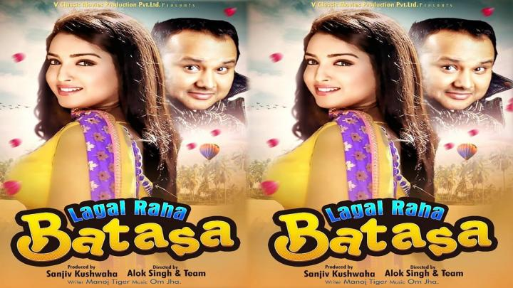 Lagal Raha Batasha Bhojpuri Movie